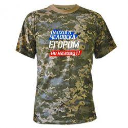Камуфляжная футболка Плохого человека Егором не назовут - FatLine