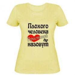 Женская футболка Плохого человека Кристиной не назовут - FatLine