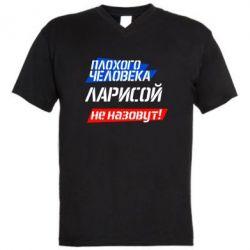 Мужская футболка  с V-образным вырезом Плохого человека Ларисой не назовут - FatLine