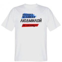 Мужская футболка Плохого человека Людмилой не назовут - FatLine