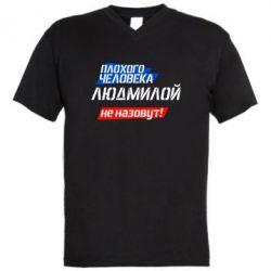 Мужская футболка  с V-образным вырезом Плохого человека Людмилой не назовут - FatLine
