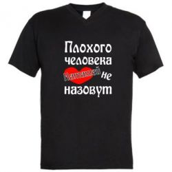 Мужская футболка  с V-образным вырезом Плохого человека Наташей не назовут - FatLine