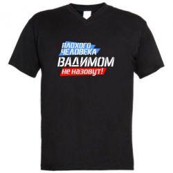 Мужская футболка  с V-образным вырезом Плохого человека Вадимом не назовут! - FatLine