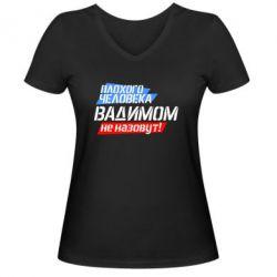 Женская футболка с V-образным вырезом Плохого человека Вадимом не назовут! - FatLine