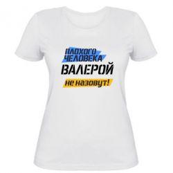 Женская футболка Плохого человека Валерой не назовут - FatLine