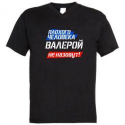Мужская футболка  с V-образным вырезом Плохого человека Валерой не назовут - FatLine