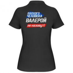 Женская футболка поло Плохого человека Валерой не назовут