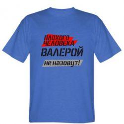 Мужская футболка Плохого человека Валерой не назовут - FatLine