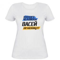 Женская футболка Плохого человека Васей не назовут!