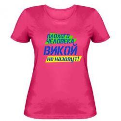Женская футболка Плохого человека Викой не назовут - FatLine