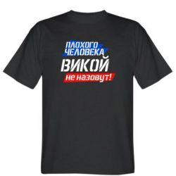 Мужская футболка Плохого человека Викой не назовут - FatLine