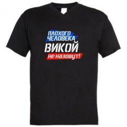 Мужская футболка  с V-образным вырезом Плохого человека Викой не назовут - FatLine