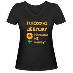 Женская футболка с V-образным вырезом Плохую девушку Наташей не назовут - FatLine