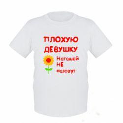Детская футболка Плохую девушку Наташей не назовут - FatLine