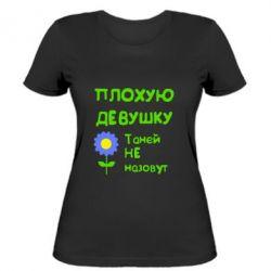 Женская футболка Плохую девушку Таней не назовут - FatLine