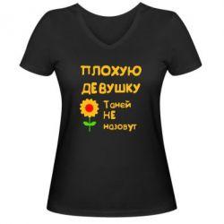Женская футболка с V-образным вырезом Плохую девушку Таней не назовут - FatLine