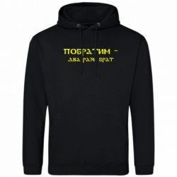 Толстовка Побратим - два рази брат - FatLine
