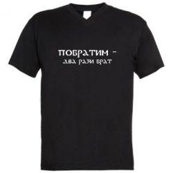 Мужская футболка  с V-образным вырезом Побратим - два рази брат - FatLine
