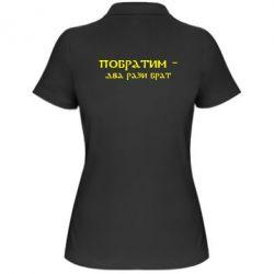 Женская футболка поло Побратим - два рази брат - FatLine