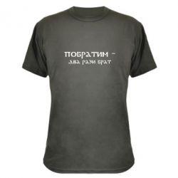 Камуфляжная футболка Побратим - два рази брат - FatLine