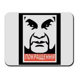 Коврик для мыши Покращення Янукович - FatLine