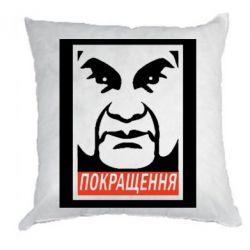 Подушка Покращення Янукович - FatLine