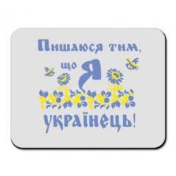 Коврик для мыши Пошаюся тим, що я Українець - FatLine