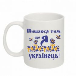 Кружка 320ml Пошаюся тим, що я Українець - FatLine