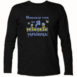 Футболка с длинным рукавом Пошаюся тим, що я Українець - FatLine