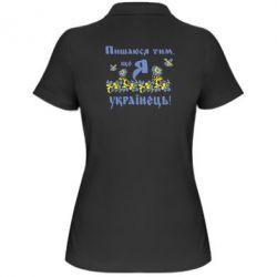 Женская футболка поло Пошаюся тим, що я Українець - FatLine