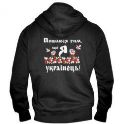 Мужская толстовка на молнии Пошаюся тим, що я Українець - FatLine