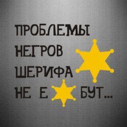 Наклейка Проблемы негров шерифа не е*бут - FatLine