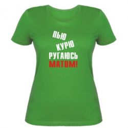 Женская футболка Пью курю ругаюсь матом - FatLine