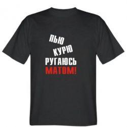 Мужская футболка Пью курю ругаюсь матом - FatLine