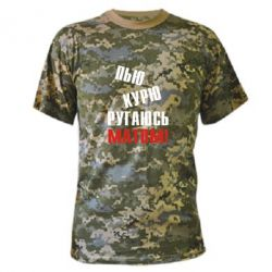 Камуфляжная футболка Пью курю ругаюсь матом - FatLine