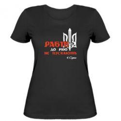 Женская футболка Рабів до раю не пускають! Сірко - FatLine