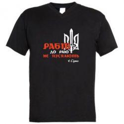 Мужская футболка  с V-образным вырезом Рабів до раю не пускають! Сірко - FatLine