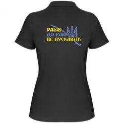 Женская футболка поло Рабів до раю не пускають - FatLine
