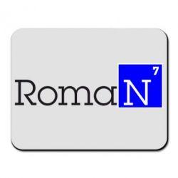 Коврик для мыши Roman - FatLine