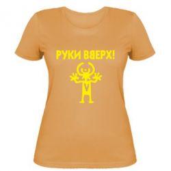 Женская футболка Руки Вверх - FatLine
