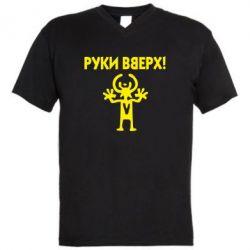 Мужская футболка  с V-образным вырезом Руки Вверх - FatLine