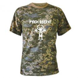 Камуфляжная футболка Руки Вверх - FatLine