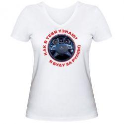 Женская футболка с V-образным вырезом Руль мерседеса