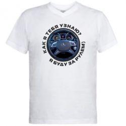 Мужская футболка  с V-образным вырезом Руль мерседеса
