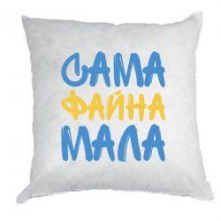 Подушка Сама файна мала