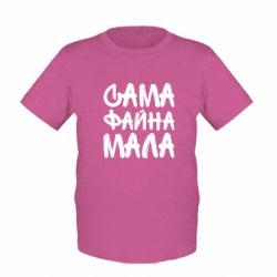 Детская футболка Сама файна мала - FatLine