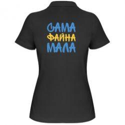 Женская футболка поло Сама файна мала - FatLine