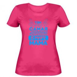 Женская футболка Самая лучшая мама - FatLine
