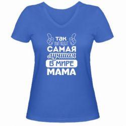 Женская футболка с V-образным вырезом Самая лучшая мама - FatLine