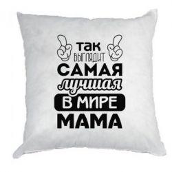Подушка Самая лучшая мама - FatLine